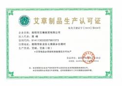 艾草产品生产许可证