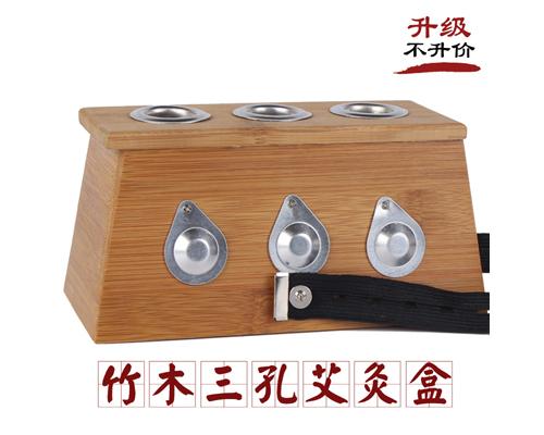 竹木三孔艾灸盒
