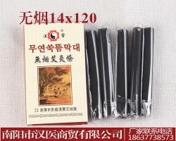 郑州无烟艾条